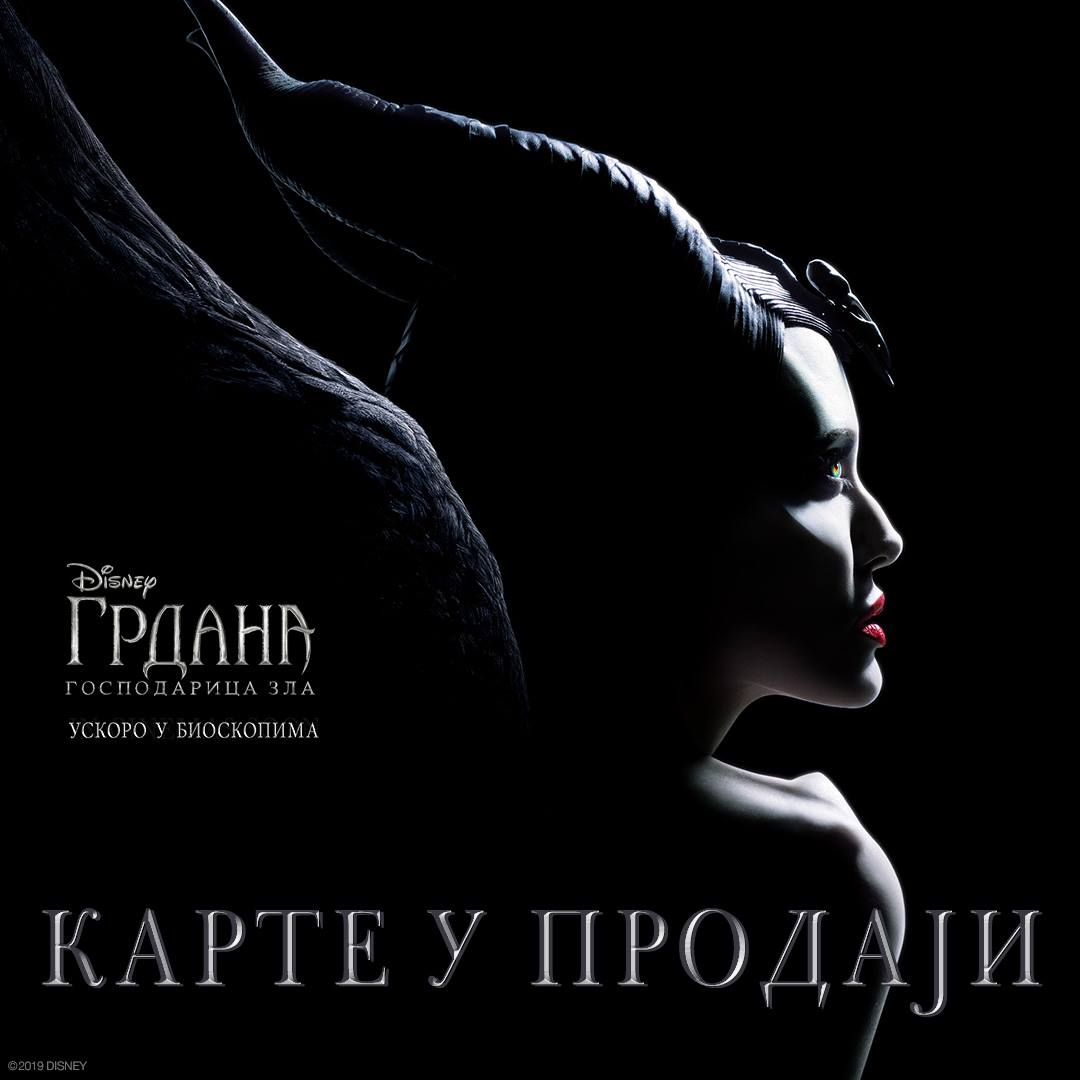 Grdana Gospodarica zla - Pretpremijerno u bioskopu Vilin Grad