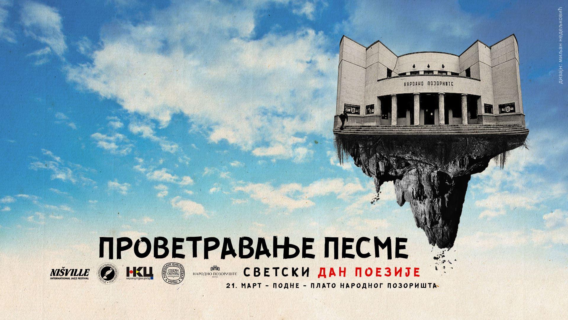 Светски дан поезије у Нишу