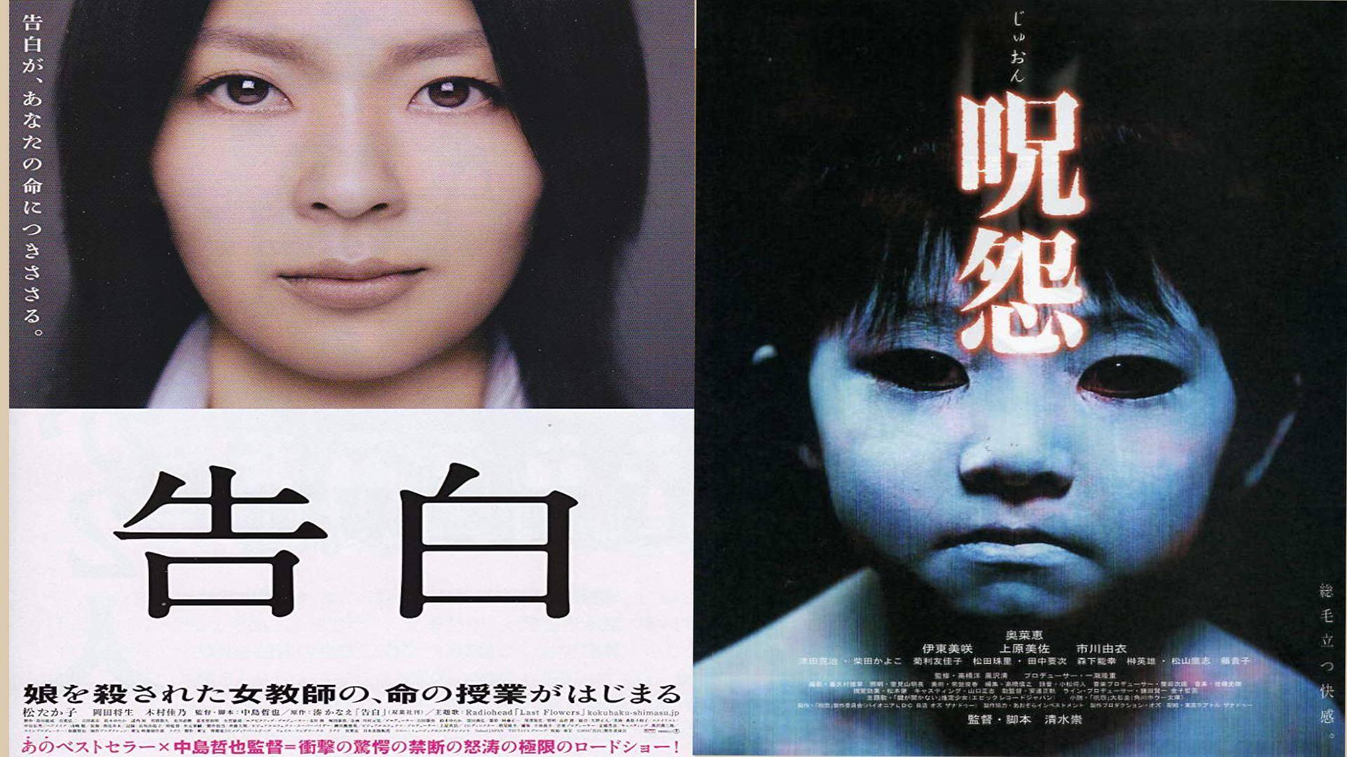 Vece japanskih horror filmova - reboot