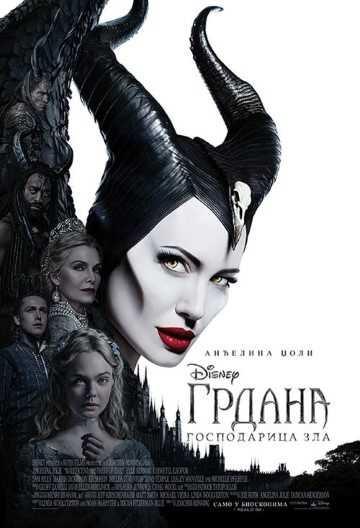 Grdana - Gospodarica zla